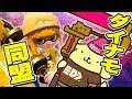 【スプラトゥーン2】ポムポムプリンはダイナモ使い!?  #92【実況】Splatoon2