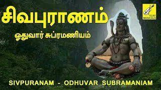 Thiruvasagam - Namasivaya - Sivapuranam With Tamil Lyrics