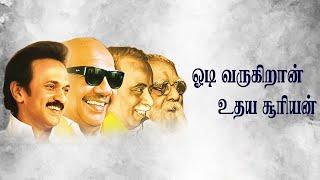 ஓடி வருகிறான் உதய சூரியன் | Odi Varugiran Udhaya Suriyan..DMK Songs