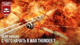 С ЧЕГО НАЧАТЬ в WAR THUNDER?