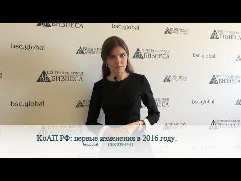 КоАП РФ первые изменения в 2016 году.