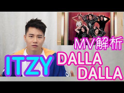 ITZY Dalla Dalla MV解析!! 怪物新人女团--属于00后叛逆!!