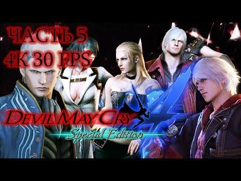 Devil May Cry 4 Special Edition Часть 5 Ангел и Демон thumbnail