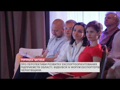 Телеканал «Дитинець»: IV форум експортерів Чернігівщини. Куліч про перспективи розвитку експортоорієнтованих підприємств