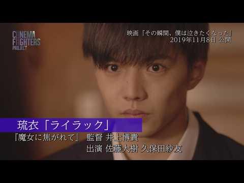 11/8(金)公開「その瞬間、僕は泣きたくなった−CINEMA FIGHTERS Project−」ミュージックトレーラー:琉衣 「ライラック」