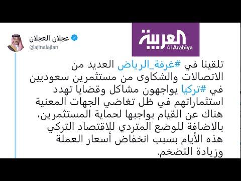 تفاعلكم : تحذير للسعوديين من الاستثمار في تركيا  - نشر قبل 4 ساعة
