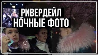 VLOG: РИВЕРДЕЙЛ     НОЧНЫЕ ФОТО  ✕  28.01.18