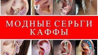 МОДНЫЕ СЕРЬГИ  2016 / КАФФЫ / earrings(Каффы являются одним из самых древних украшений, первые из них были созданы еще в Бронзовом веке. Поэтому..., 2016-04-24T20:00:00.000Z)