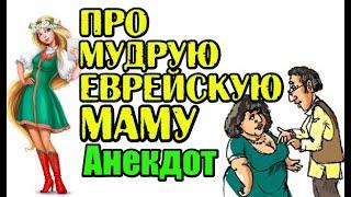 АНЕКДОТ ПРО ЕВРЕЙСКУЮ МАМУ НОВЫЙ АНЕКДОТ