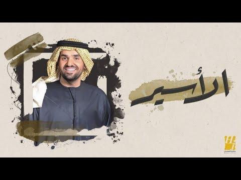 Download حسين الجسمي - الأسير حصرياً | 2018 Mp4 baru