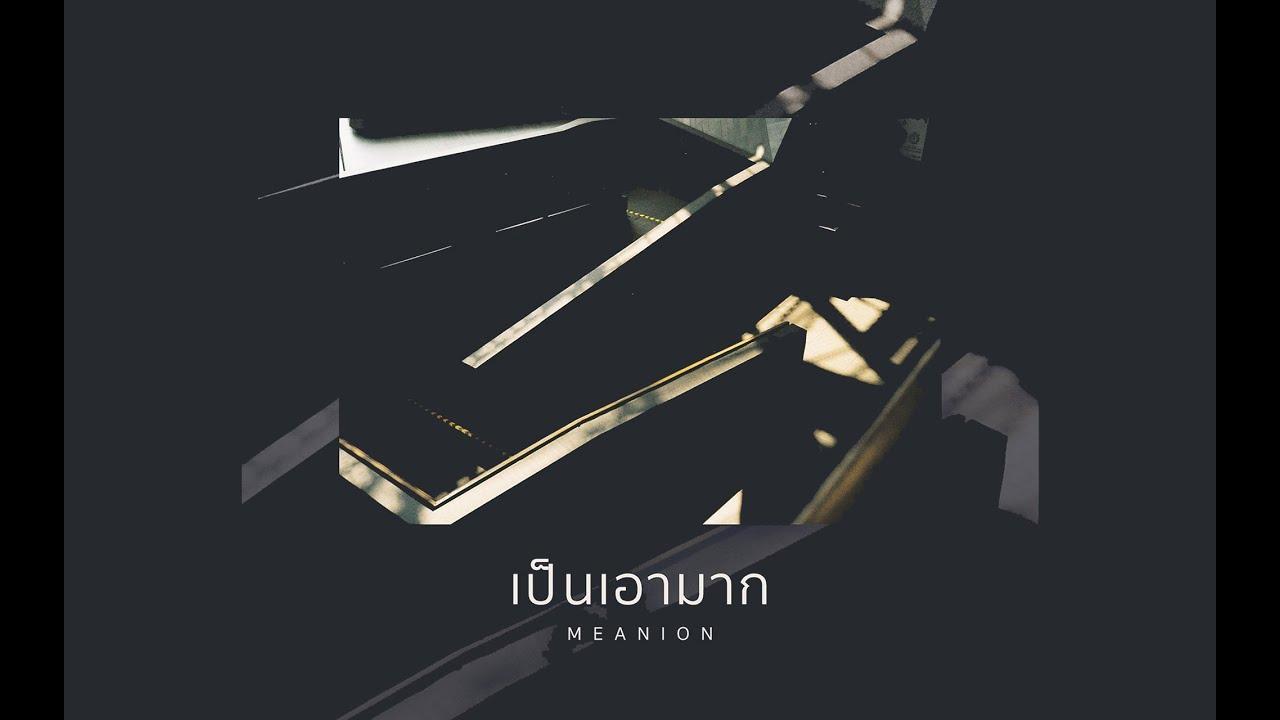 เป็นเอามาก (Gone) - Meanion [Official Video]