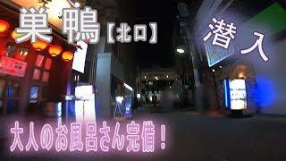 a3170a57de4160 巣鴨 - Sugamo - JapaneseClass.jp
