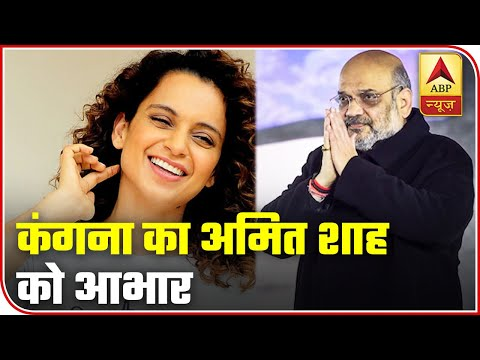 Kangana Ranaut Thanks Amit Shah For Supporting Her Return To Mumbai | ABP News
