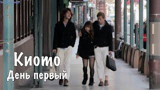 Япония влог. Девушки на морозе, реклама саке, журавлики, Киото(Японские вещи https://www.youtube.com/channel/UCXZgBwAy0IV3uRZxbjff3CQ ✓ Моя работа в Японии https://www.facebook.com/sergeykuvaevjp ..., 2015-03-11T11:35:18.000Z)