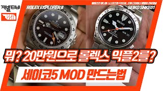 세이코5로 롤렉스 익스플로러 2 오마주 시계 만들기 D…
