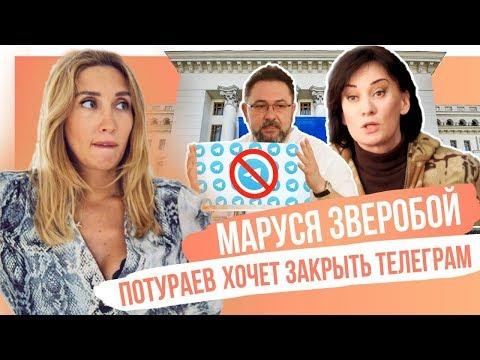 Закрыть телеграм-каналы, Маруся Зверобой пожелала смерти Рябошапке и