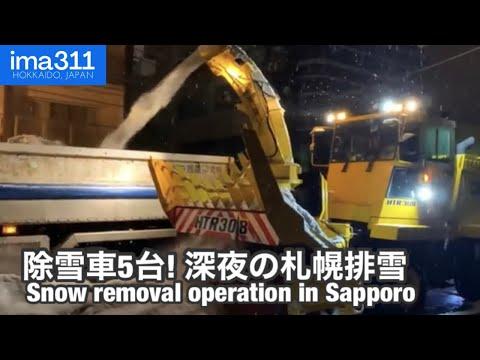 除雪車5台! 深夜の連携で道幅確保へ 札幌市中央区