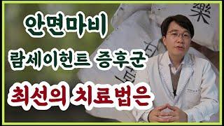 안면마비-람세이헌트증후군 증상과 최선의 치료법 ㅣ 침구…