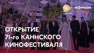 #Канны-2018: Открытие фестиваля