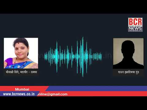 Dawood Ibrahim aid Threatening Call to Thane Mayor Meenakshi Shinde | Call Recording | BCR News