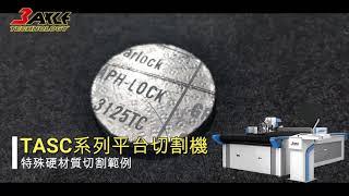 2019-5-23-TASC系列平台切割機-特殊硬材質