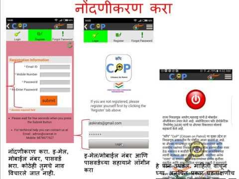 Cop registration and Complaint procedure