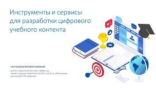 Инструменты и сервисы для разработки цифрового учебного контента.
