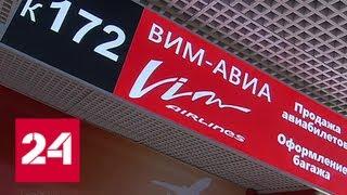 Проблемами 'ВИМ-Авиа' занялась Росавиация - Россия 24