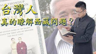 20190315《恁爸就是紅》:台灣人真的瞭解西藏問題?