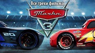 "Все грехи фильма ""Тачки 3"""