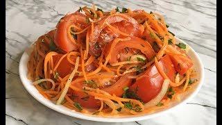 Очень Вкусные ЗАКУСОЧНЫЕ ПОМИДОРЫ Просто Объедение!!! / Салат из Помидор / Tomato Salad