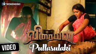 Veeraiyan Movie   Pullasulaki Song   Inigo Prabhakaran   Shiny   SN Arunagiri   TrendMusic