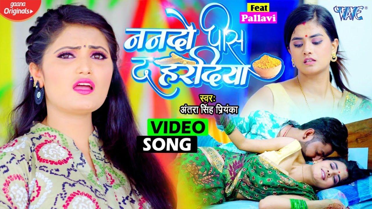 आ गया #अंतरा सिंह प्रियंका का सुपर सांग - ननदो पिस द हरदिया - #New Bhojpuri Song - Feat. Pallavi