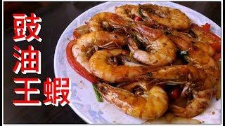 豉油王蝦 惹味好好食 一流啊 簡單易做 (想看我更多影片記得訂閱)