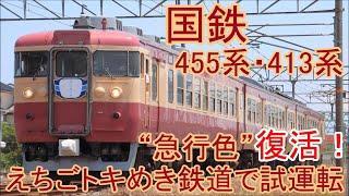 国鉄455系・413系「急行色」復活!えちごトキめき鉄道で試運転