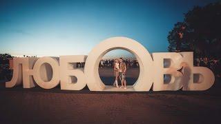 Дмитрий & Анна Свадьба летом в Москве