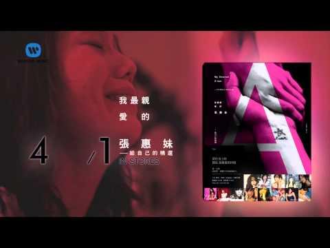 張惠妹 A-Mei -『我最親愛的張惠妹-給自己的精選』CF