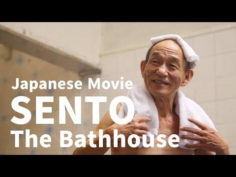 SENTO:The Bathhouse | Japanese Movie(English Sub)