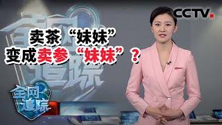 《全网追踪》 20201018| CCTV社会与法 - YouTube