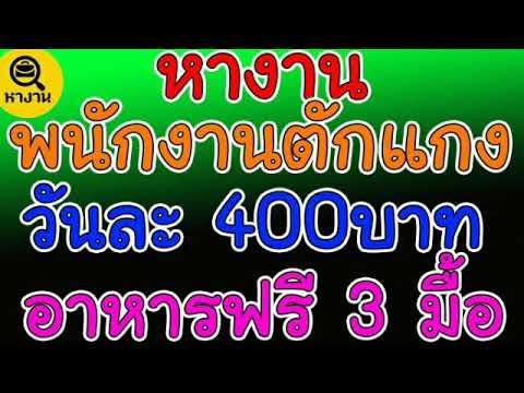 #หางาน ร้านอาหาร คนตักแกง วันละ 400++ อาหารฟรี 3 มื่อ รับจำนวนจำกัด❤️20/10/20❤️