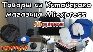 Aliexpress/Компьютерная мышка/Коврик для мыши/Колонка/Подставка под руку(, 2016-03-03T11:12:16.000Z)