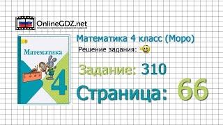 Страница 66 Задание 310 – Математика 4 класс (Моро) Часть 1