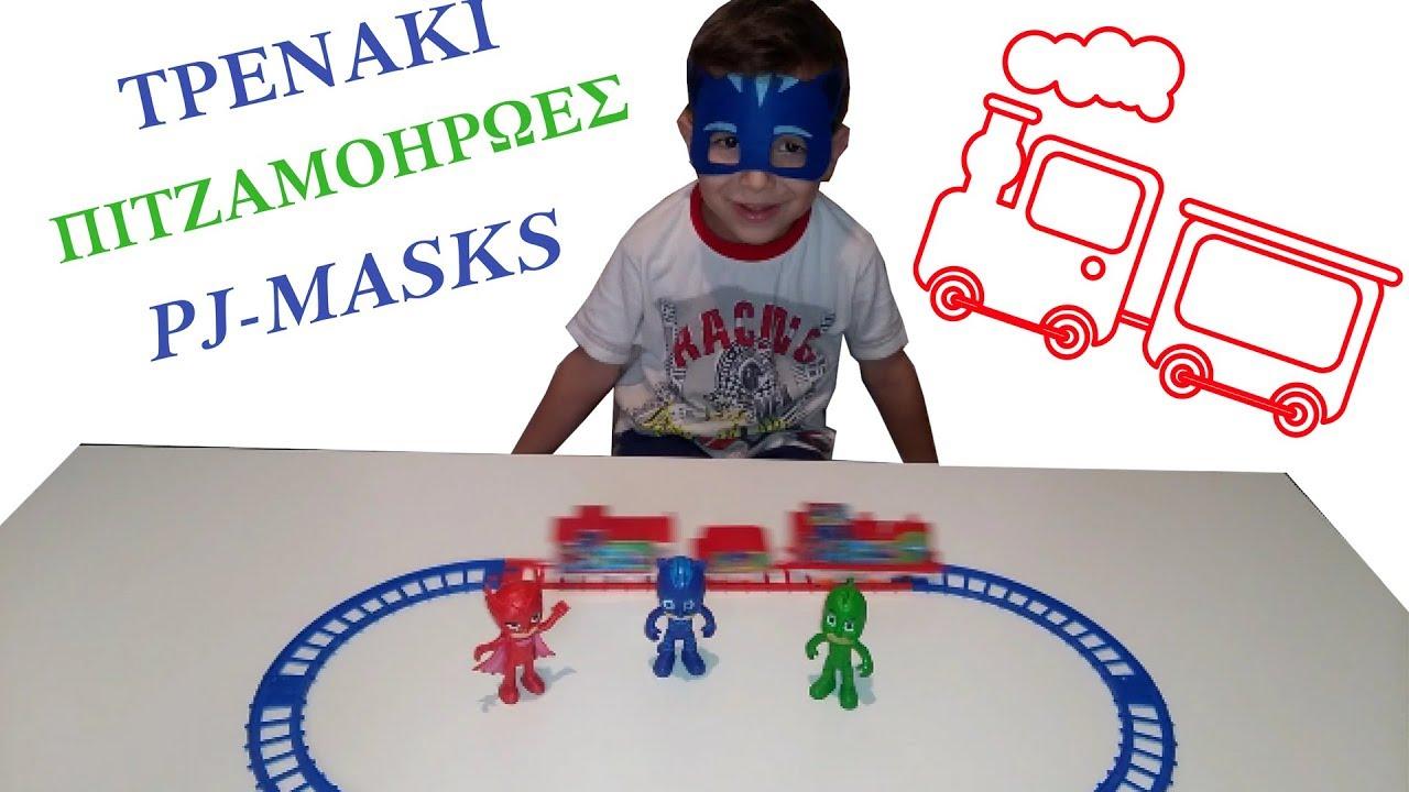 Ηλεκτρικό τρενάκι πιτζαμοήρωες PJ-MASKS παιχνίδια για παιδιά στα ελληνικά  greek - Video Más Popular c3a0201065b