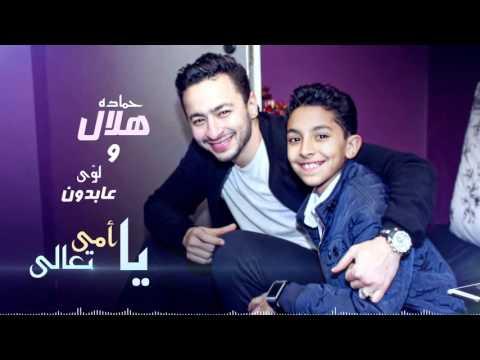 حمادة هلال ولؤي عبدون - يا أمي تعالي | اغاني عيد الأم 2016