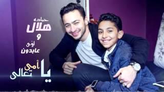 """فيديو طفل The Voice Kids لؤي عبدون يشارك النجم حمادة هلال بدويتو """"يا أمي تعالي"""" هل أعجبتكم؟"""