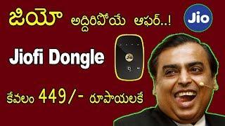 Jio New Offer Get JIOFI Dongle Just Rupees 499/-  full Details In TELUGU 2018