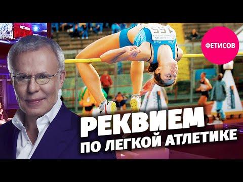 Реквием по легкой атлетике