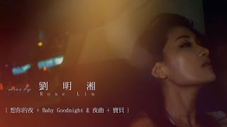 Repeat youtube video 【Baby, Come Back】劉明湘 Rose Liu 《失眠夜曲》cover (想你的夜 + baby goodnight & 夜曲 + 寶貝)