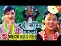 Typical Nepali Lok Geet 2016/2073 | Bhui Sorera Binti - Tulsi Parajuli & Sunita Thegem Limbu