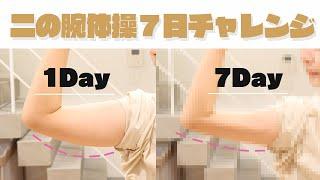 【整体】7日間、毎日3分の二の腕痩せ運動をしたら衝撃の結果に...?【ダイエット チャレンジ】